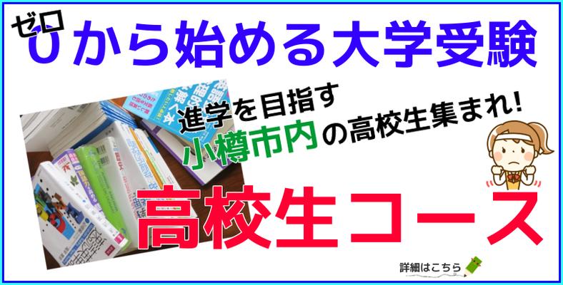 高校生コース詳細