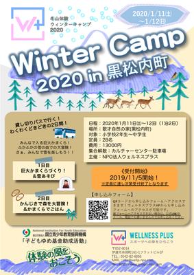 2020年ウィンターキャンプ開幕!かまくら作りに挑戦だ!