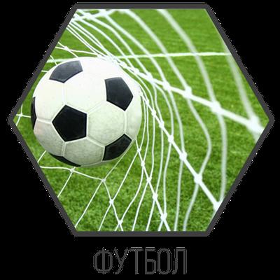 оборудование для футбола