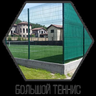 Ограждение для теннисных кортов
