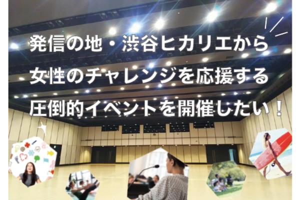 渋谷ヒカリエホールでのイベント おうえんフェス2019開催します。