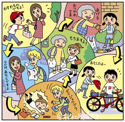 イラスト版子どものためのポジティブ心理学 表紙