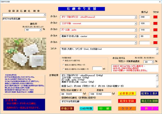 石鹸作り支援プログラム