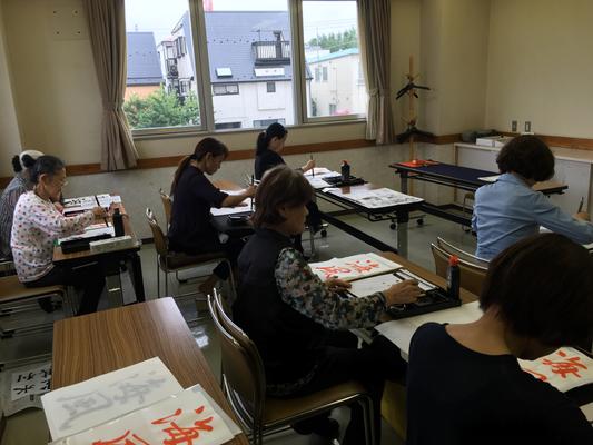 書道教室 東京 北区 赤羽