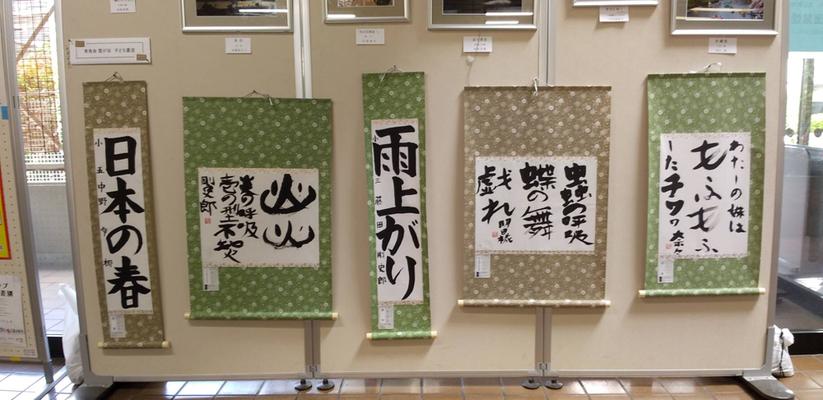大田区田園調布のこども書道教室の作品展示