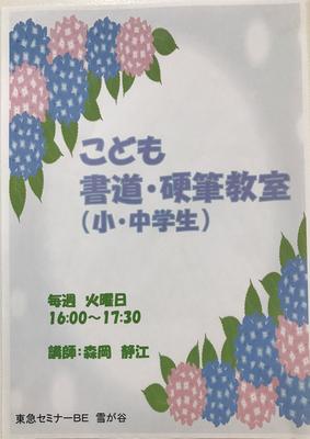 書道教室 習字 東京都 大田区 雪が谷 東急セミナーBE 森岡静江