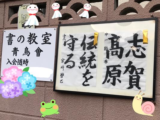 書道教室 子ども 習字 森岡静江 青鳥会 東京都 北区 毛筆 硬筆