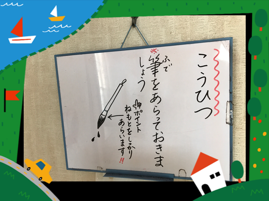 書道教室 習字 硬筆 東京北区 埼玉伊奈町 筆の手入れ 子ども