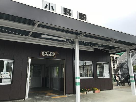 Let's start from JR Ono station. (小野駅からスタート!)
