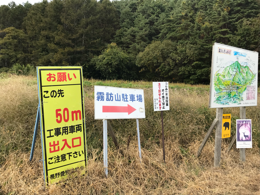 This is sign for trailhead. (登山道入り口のサインです)