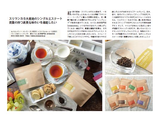 「大人の女子会」MUSUT ITEMにandasandaの紅茶が掲載されました。