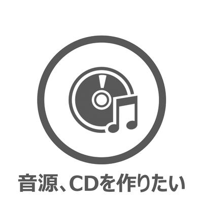 音源、CDを作りたい