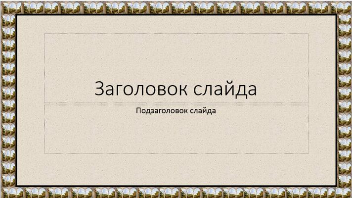 """Щаблон """"История"""""""