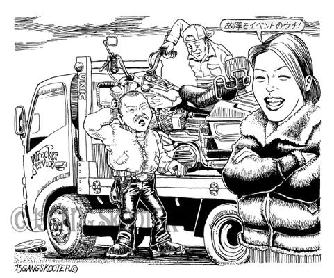 VIBES MAGAZINE トラブルチャンプリターンズ 2015年5月号一コマ漫画