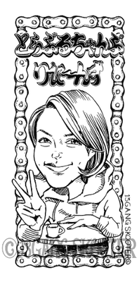 VIBES MAGAZINE トラブルチャンプリターンズ 2015年2月号 似顔絵タイトル