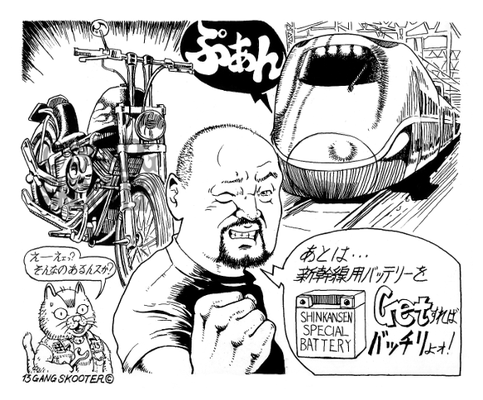 VIBES MAGAZINE トラブルチャンプリターンズ 2015年6月号1コマ漫画