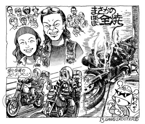 VIBES MAGAZINE トラブルチャンプリターンズ 2016年2月号一コマ漫画