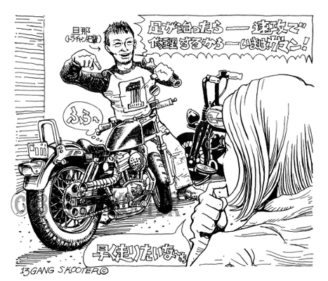 VIBES MAGAZINE トラブルチャンプリターンズ 2015年2月号1コマ漫画