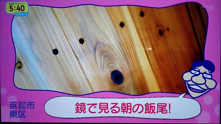 そして、飯尾さんが壁の中に見つけたのは【朝の鏡に映る自分の顔】だそうです