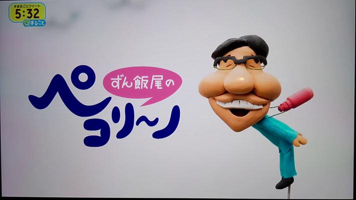 『まるごと』静岡第一テレビ 人気の「ずん飯尾のペコリーノ」始まりました(2021年9月17日放送)