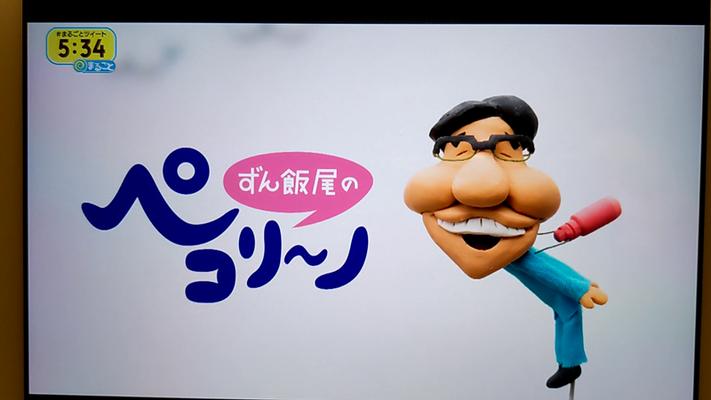 『まるごと』静岡第一テレビ 人気の「ずん飯尾のペコリーノ」始まりました(2021年9月16日放送)