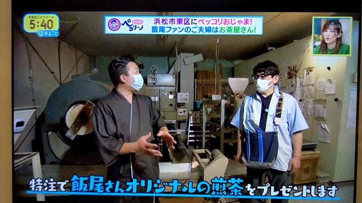 「飯尾さんをイメージした特注のお茶をプレゼントさせてください」