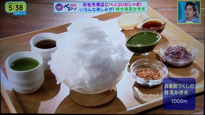 食後には大人気のお茶屋のこだわりいっぱいなかき氷