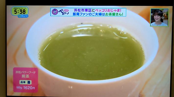 まずは浜松パワーフード煎茶でおもてなし