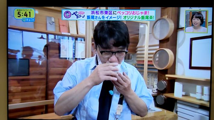 そしてオリジナルのお茶を味わっていただく 果たしてそのお味は?