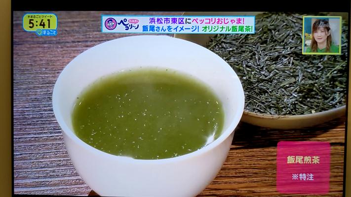 飯尾煎茶 ※特注品のため非売です