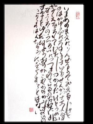 委託(2014年/H36.4×W24.8)