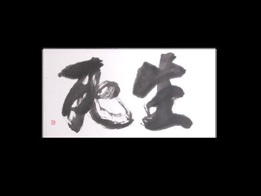 生死(2014年/H35×W74.6)