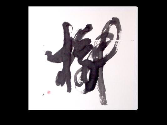 槲(かしわ)(2014年/H63.8×W61.4)