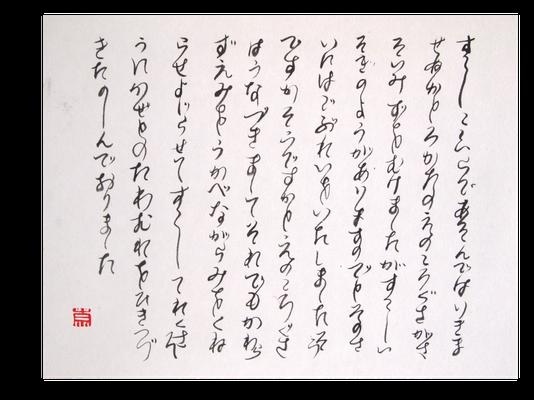 みちくさ(2014年/H24.4×W33.3)