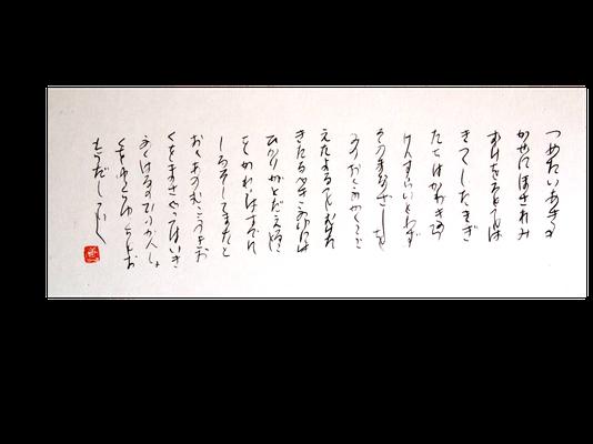 太古(2014年/H24.4×W33.3)