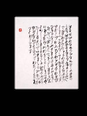 春((2014年/H33.3×W24.4))