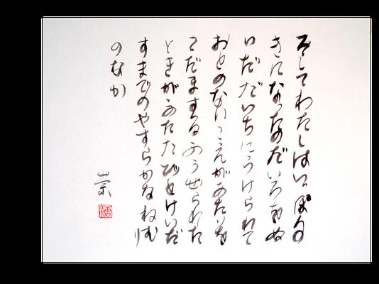 永劫(2014年/H24.4×W33.3)
