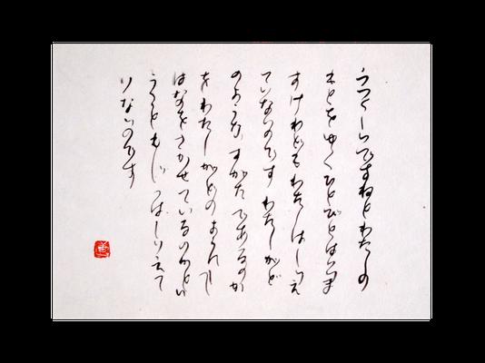 さくら(2014年/H24.4×W33.3)