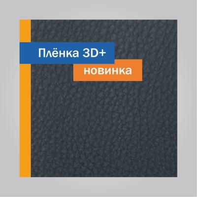 Материалы для тюнинга и ремонта 3D+ (виниловая плёнка)