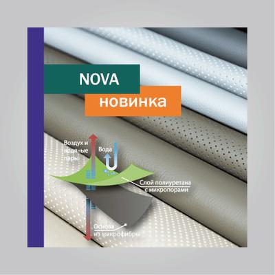 Коллекция экокожи NOVA (auto-microfiber)