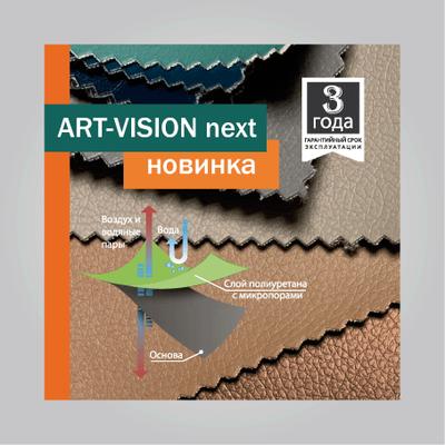 Коллекция экокожи ART-VISION next