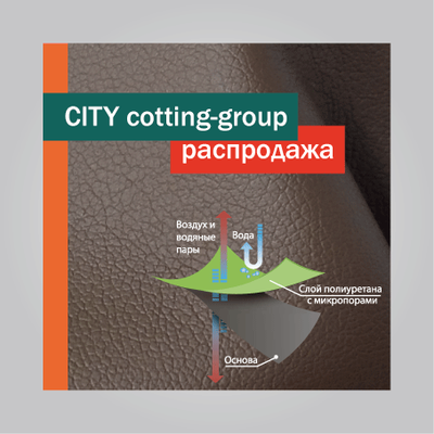 Коллекция экокожи CITY (Cotting-Group Франция)
