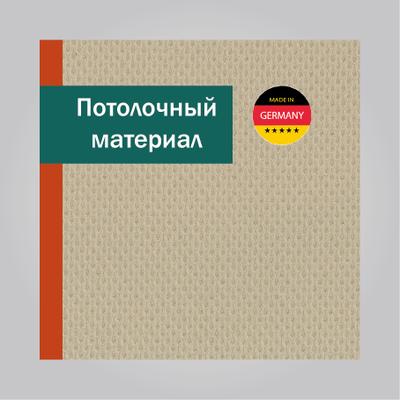 Коллекция материалов HEADLINER TEXTILE