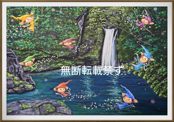 滝つぼと妖精2