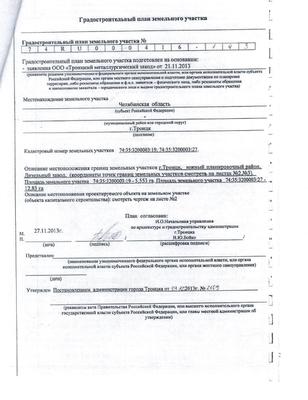 Градостроительный план участка ТМЗ