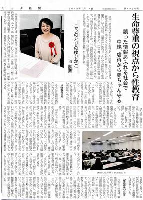 カトリック新聞 2019.7.14