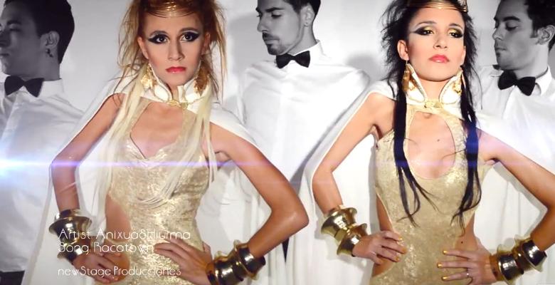 videoclip Anixua & Hiurma - Racatown