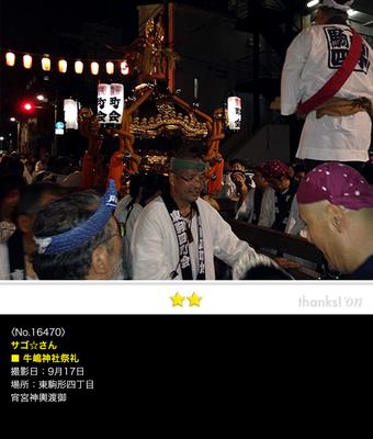 サゴ☆さん:牛嶋神社祭礼, 2016年9月17日, 東駒形四丁目町会 宵宮神輿渡御