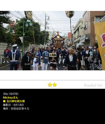 Mickeyさん:玉川神社例大祭, 2016年9月18日