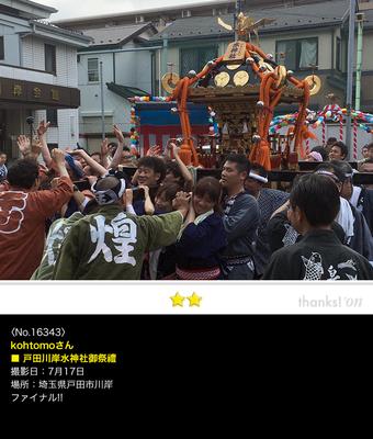 kohtomoさん:戸田川岸水神社御祭禮, 2016年7月17日